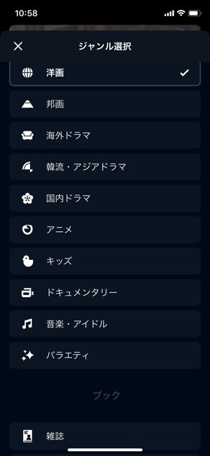 U-NEXT アプリ ジャンル選択