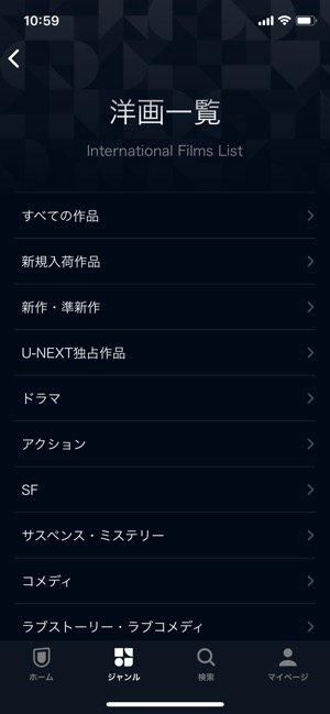 U-NEXT アプリ ジャンル 絞り込み
