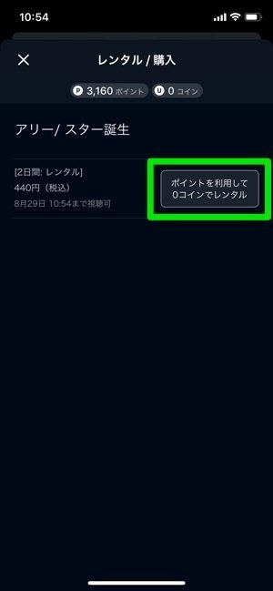 U-NEXT レンタル 購入