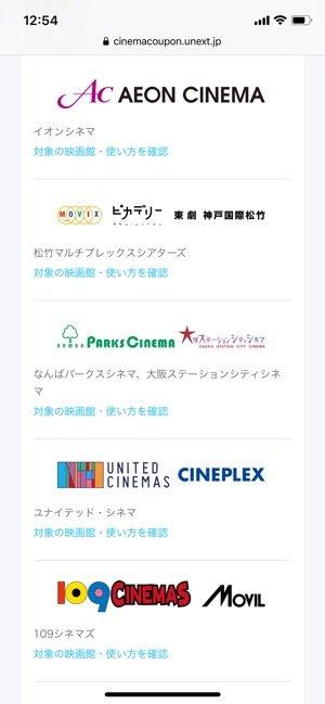 U-NEXT 映画チケット割引