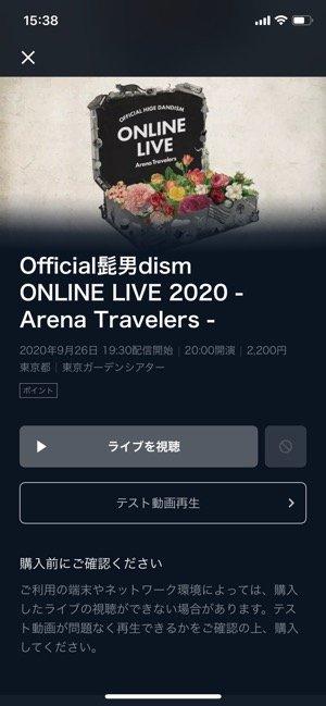 U-NEXT ライブ配信