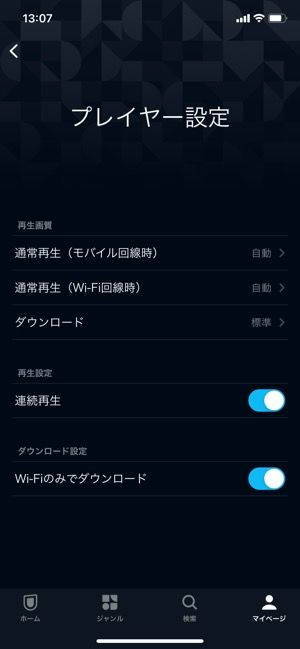 U-NEXT アプリ プレイヤー設定