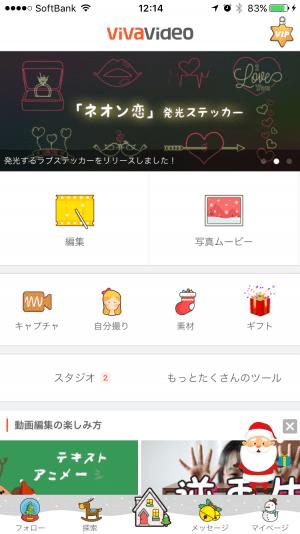 動画編集アプリ iPhone Android