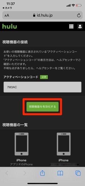 Hulu アクティベーションコードを入力