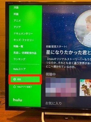 Hulu テレビ 設定