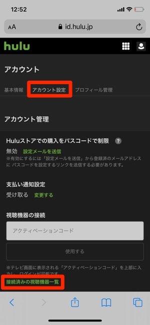 Hulu アカウント設定 接続済み視聴機器一覧