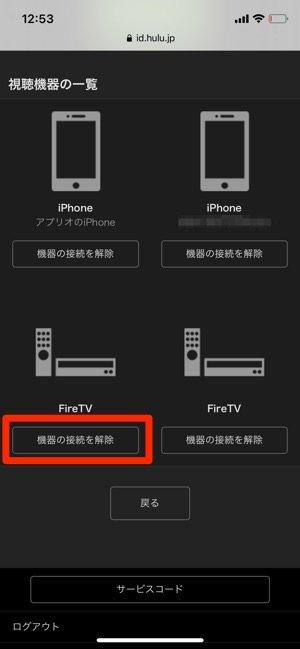 Hulu 視聴機器の接続を解除