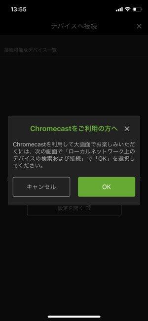 Hulu Chromecastご利用の方へ OK