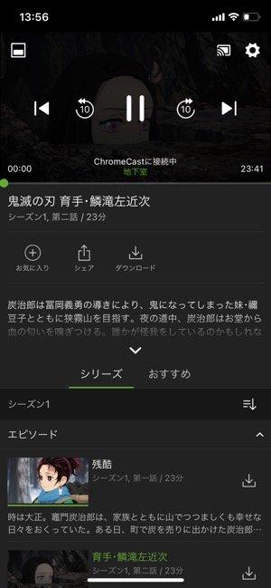Hulu Chromecast接続中