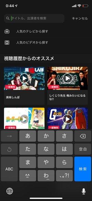 AbemaTV 検索画面