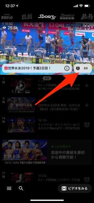 AbemaTV コメント機能