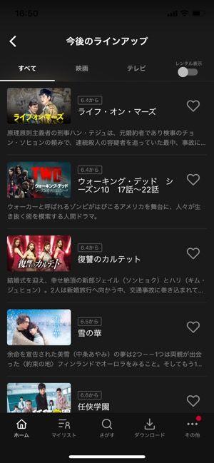 dTV アプリ 作品検索