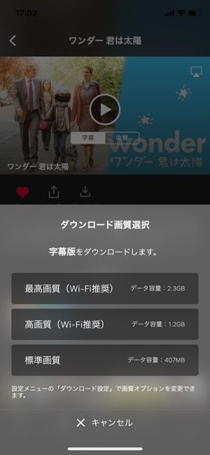 dTV アプリ ダウンロード