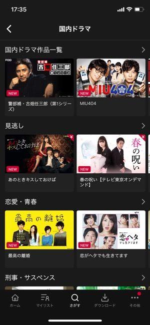 dTV ラインナップ 国内ドラマ