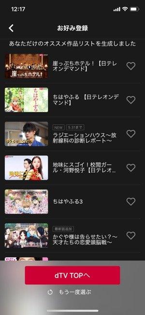 dTV お好み登録