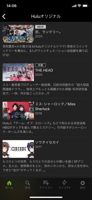 Huluオリジナルドラマ