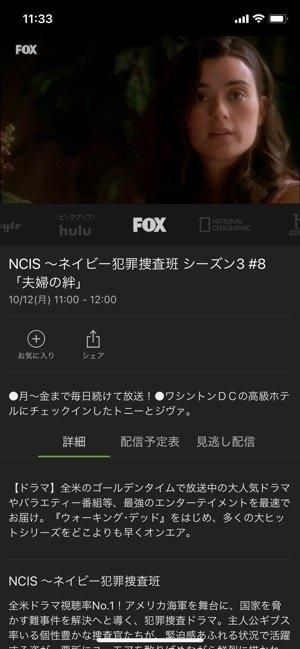 Hulu FOXチャンネル