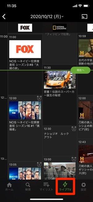 Hulu ライブTV 番組表