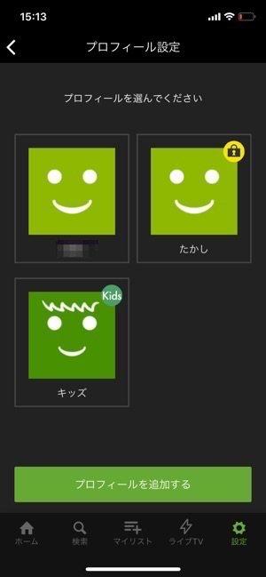 Hulu プロフィール編集