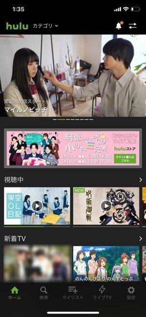 Hulu スマホアプリ