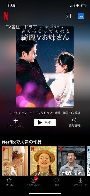 Netflix スマホアプリ
