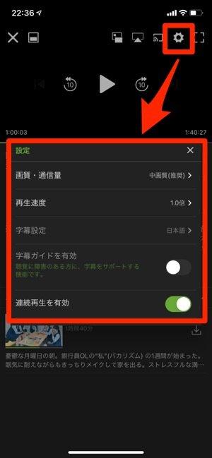 Hulu スマホアプリ 設定