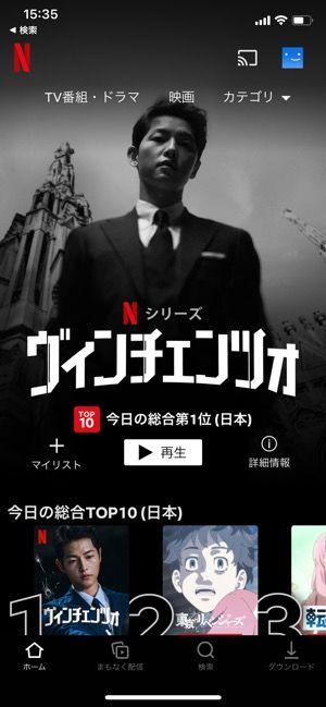 Netflix プレビュー