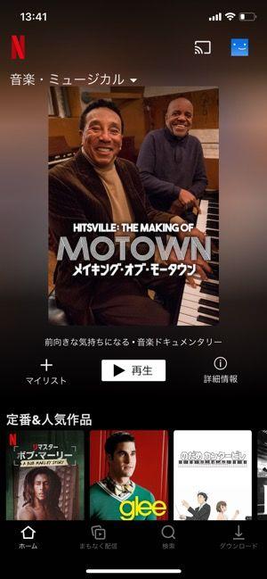Netflix 音楽ジャンル