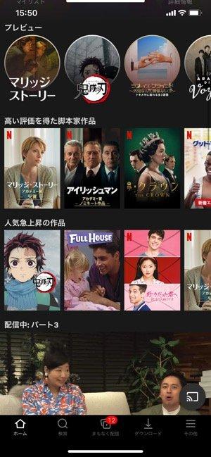 Netflix ネットフリックス プレビュー