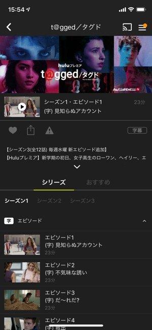 Hulu おすすめ tagged