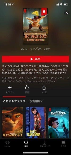 Netflix インタラクティブアニメ 長ぐつをはいたネコ