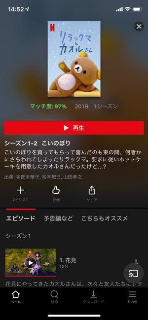Netflix おすすめ リラックマとカオルさん