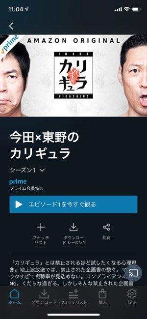 Amazonプライム・ビデオ オリジナル作品 今田×東野のカリギュラ