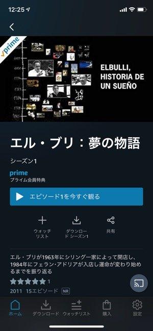 Amazonプライム・ビデオ おすすめ エル・ブリ:夢の物語