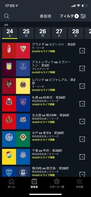 DAZN アプリ 番組表