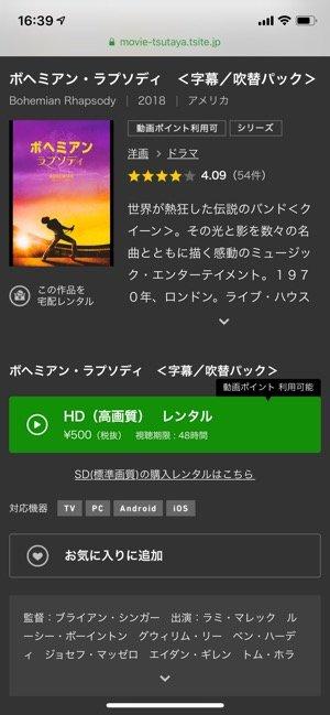 TSUTAYA TV レンタル作品