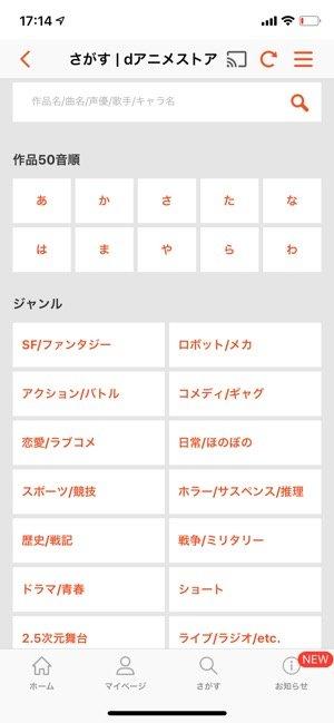 dアニメストア 作品検索