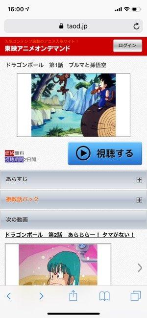 東映アニメオンデマンド おすすめ ドラゴンボール
