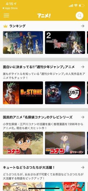 アニメ放題 アプリ ホーム画面