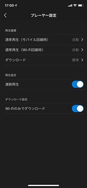 モバイル回線とWi-Fi、ダウンロードでそれぞれ画質を変更