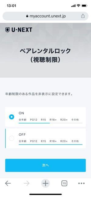 U-NEXT アカウント ペアレンタルロック