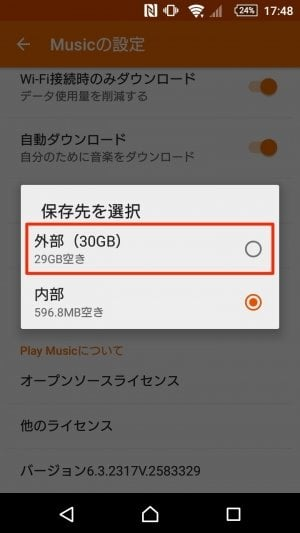 Google Play Musicに楽曲を ... - usedoor.jp