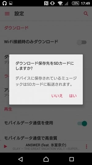 Xperia 音楽 ダウンロード