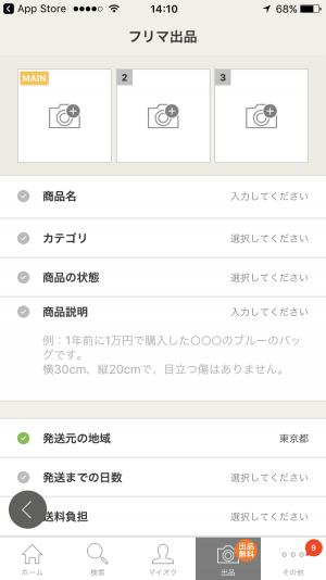 ヤフオク フリマアプリ