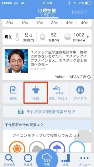 Yahoo!天気 アプリiPhone android