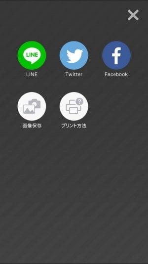 おすすめ 年賀状アプリ iPhone Android