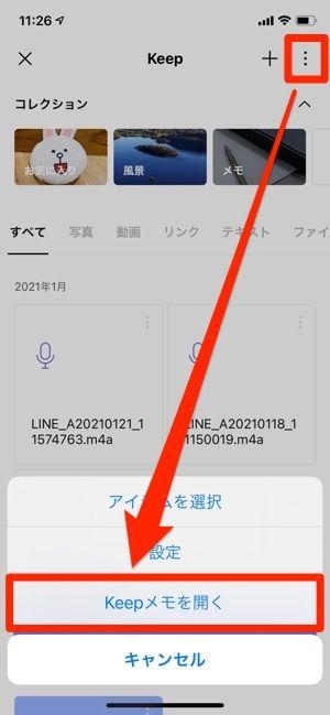 LINE YouTube Keepメモを開く