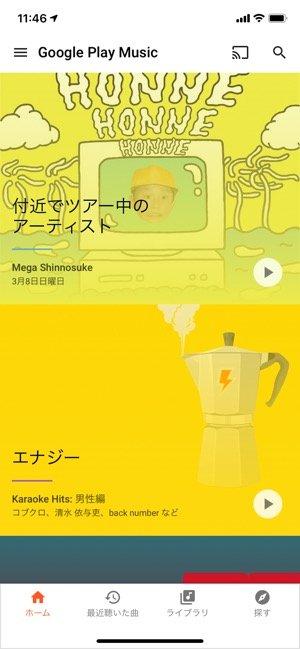 GooglePlayMusic トップ画面