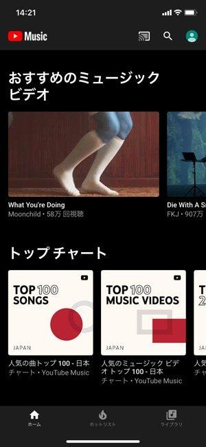 YouTubeMusic トップ画面