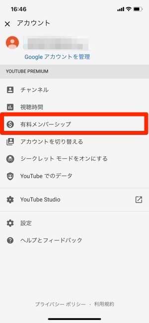 Youtubepremium 解約 有料メンバーシップ
